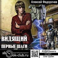 Алексей Федорочев «Небо на плечах»