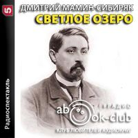 Дмитрий Мамин-Сибиряк  «Светлое озеро»
