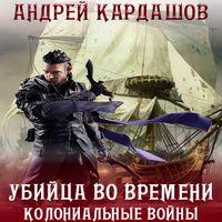 Андрей Кардашов «Убийца во времени: Колониальные войны»