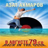 Азат Ахмаров «В августе 79-го, или Back in the USSR»