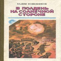Вадим Кожевников «В полдень на солнечной стороне»
