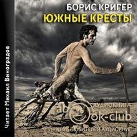Борис Кригер «Южные кресты»