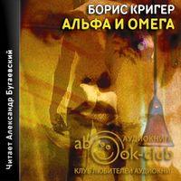 Борис Кригер «Альфа и омега»