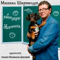 Михаил Ширвиндт «Мемуары двоечника»