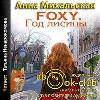 Анна Михальская «FOXY. Год лисицы»