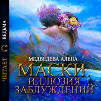 Алена Медведева «Иллюзия заблуждений»