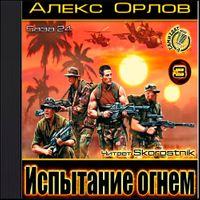 Алекс Орлов «Испытание огнем»