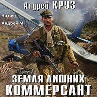 Андрей Круз «Коммерсант»