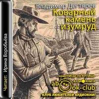 Владимир Дегтярев «Коварный камень изумруд»