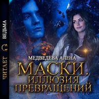 Алена Медведева «Иллюзия превращений»
