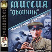 Александр Терентьев «Миссия Двойник»