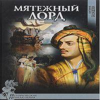 Виктория Балашова «Мятежный лорд»