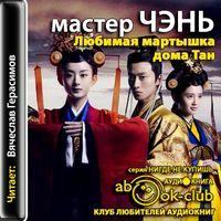 Мастер Чэнь «Любимая мартышка дома Тан»