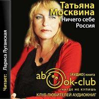 Татьяна Москвина «Ничего себе Россия»