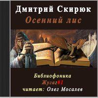 Дмитрий Скирюк «Осенний лис»