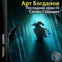 Арт Богданов «Слово Cтарших»