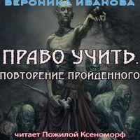 Вероника Иванова «Право учить. Повторение пройденного»