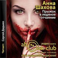 Анна Шахова «Прыжок в ледяное отчаяние»
