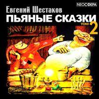 Евгений Шестаков «Пьяные сказки (том 2)»
