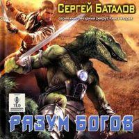 Сергей Баталов «Разум Богов»