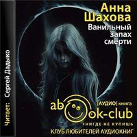 Анна Шахова «Ванильный запах смерти»