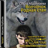 Ольга Абдуллаева «Волчонок. Родная стая»