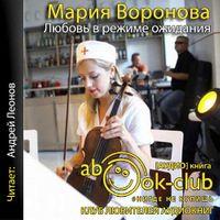 Мария Воронова «Любовь в режиме ожидания»