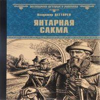 Владимир Дегтярев «Янтарная сакма»