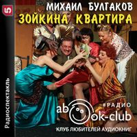 Михаил Булгаков «Зойкина квартира»