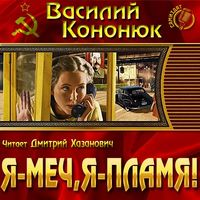 Василий Кононюк «Я – меч, я – пламя!»