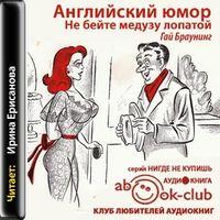 Гай Браунинг «Английский юмор или Не бейте медузу лопатой»