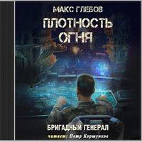 Макс Глебов «Плотность огня»