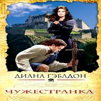 Диана Гэблдон «Чужестранка. Книга 2»
