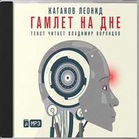 Леонид Каганов «Гамлет на дне»