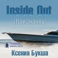 Ксения Букша «Inside Out (Наизнанку)»