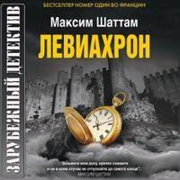 Максим Шаттам «Левиахрон»