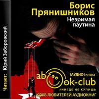 Борис Прянишников «Незримая паутина. ОГПУ-НКВД против белой эмиграции»