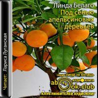 Линда Белаго «Под сенью апельсиновых деревьев»