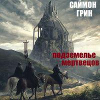 Саймон Грин «Подземелье мертвецов»