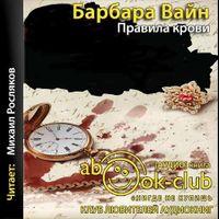 Барбара Вайн «Правила крови»