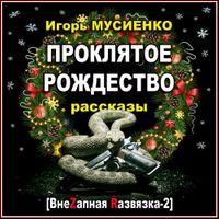 Игорь Мусиенко «Проклятое Рождество. Рассказы»