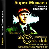 Борис Можаев «Пропажа свидетеля»