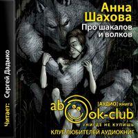 Анна Шахова «Про шакалов и волков»