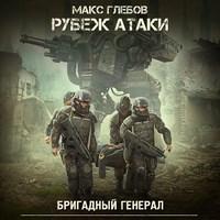 Макс Глебов «Рубеж атаки»