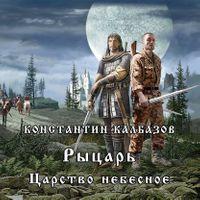 Константин Калбазов «Царство Небесное»