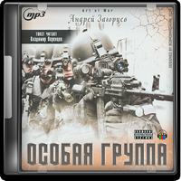 Андрей Загорцев «Особая группа»