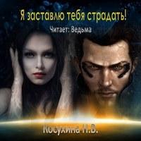 Наталья Косухина «Я заставлю тебя страдать!»