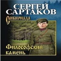 Сергей Сартаков «Философский камень»