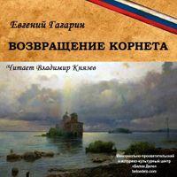 Евгений Гагарин «Возвращение корнета»