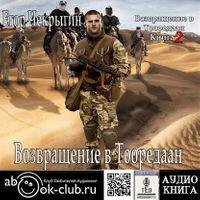 Егор Чекрыгин «Возвращение в Тооредаан. Книга 2»